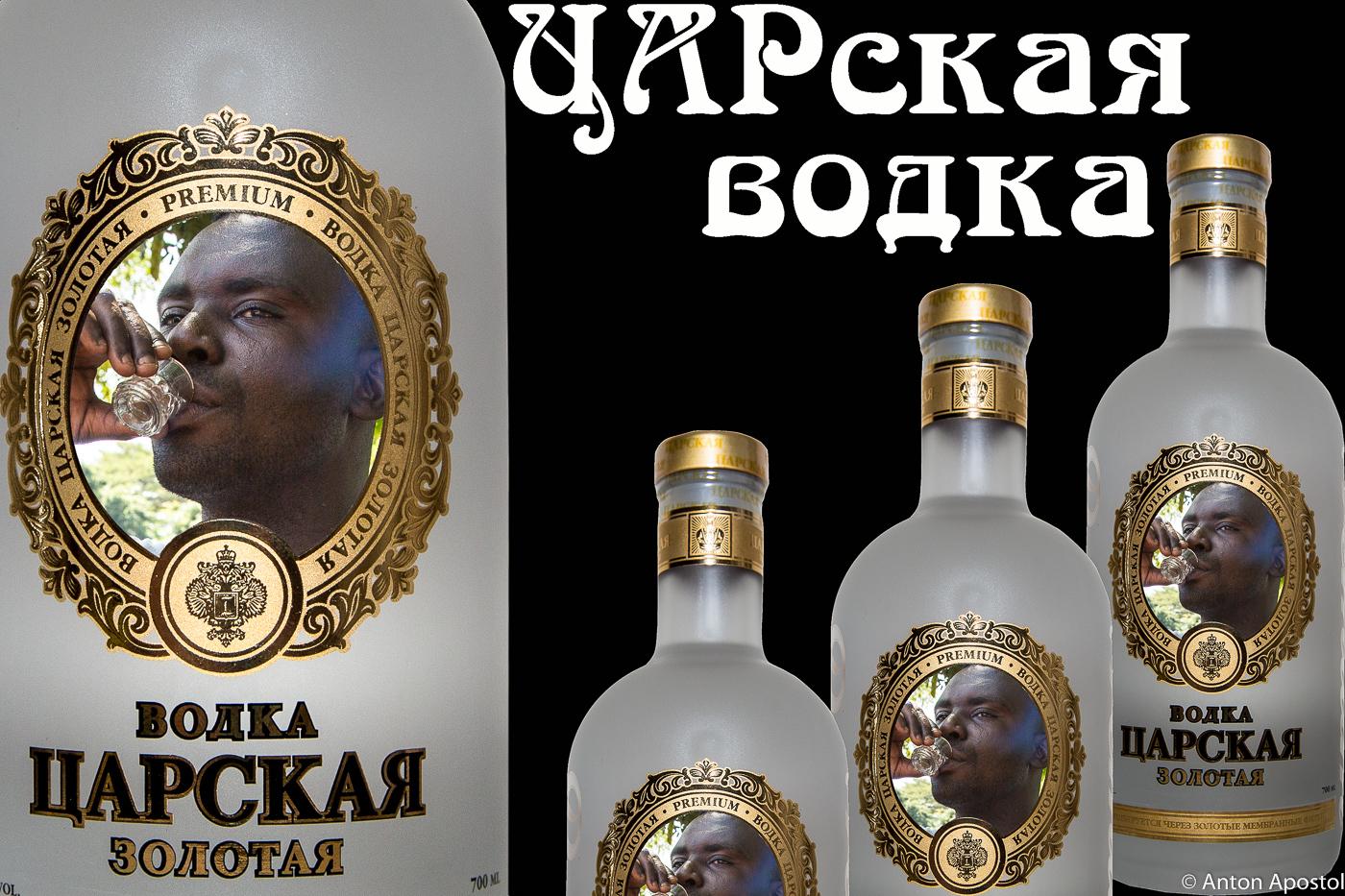 ЦАРская водка.