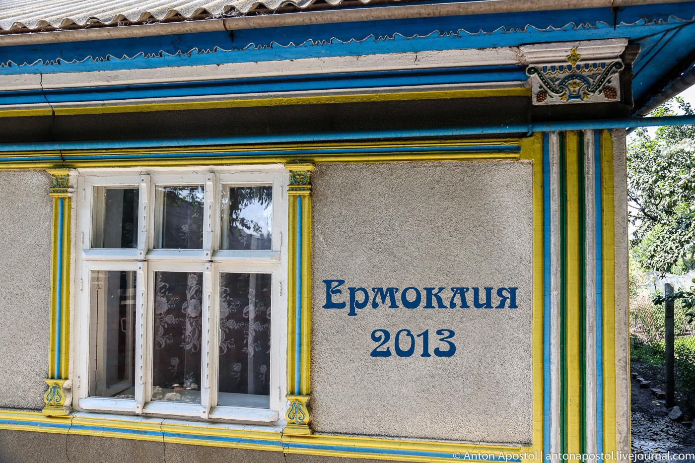 Ермоклия 2013.