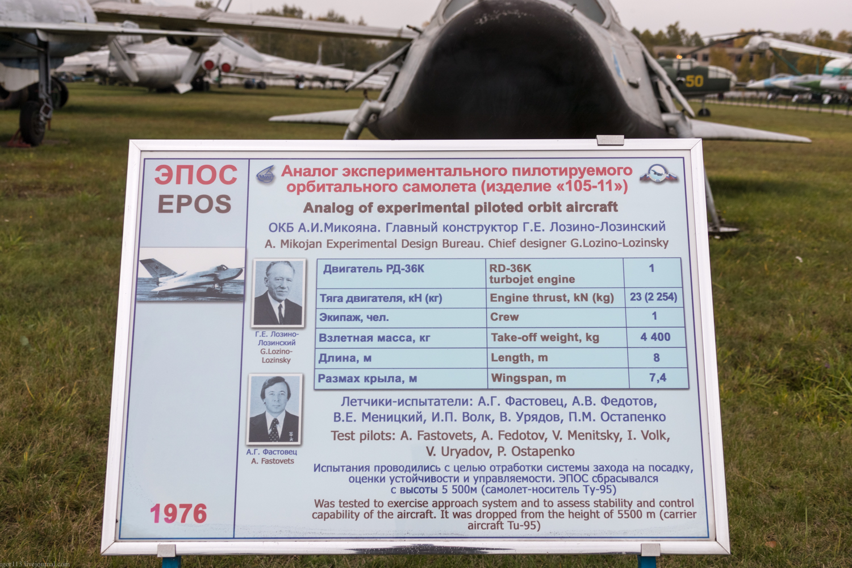 Центральный музей Военно-воздушных сил РФ 2018: лётный дозвуковой аналог