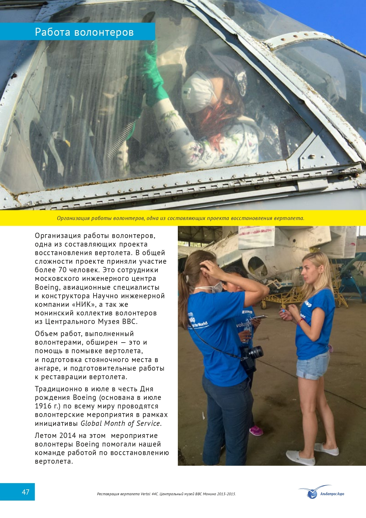 Немного истории вертолета V-44 из Монино от Дмитрия Осминского.